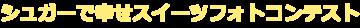 シュガーで幸せスイーツフォトコンテストのホームページ